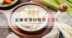 水煮茭白筍-筊白筍水煮
