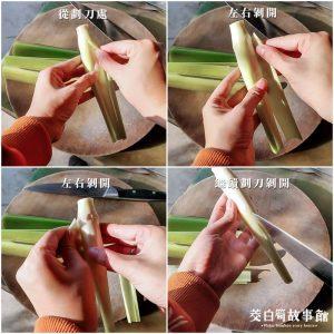 茭白筍處理-筊白筍-三步驟快速處理