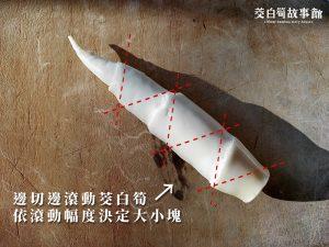茭白筍處理-茭白筍怎麼切-筊白筍切法
