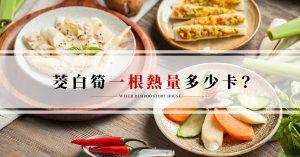 茭白筍一根熱量-茭白筍營養-生酮低碳低糖蔬菜