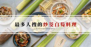 筊白筍料理-炒茭白筍